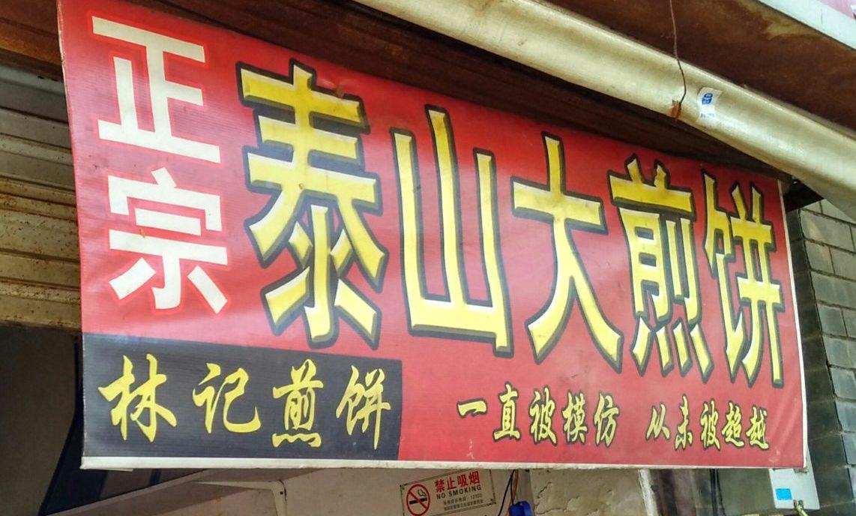 山东煎饼(半自动化)