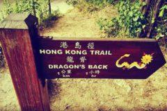 不一样的香港(1)